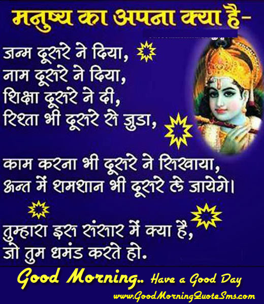 Good Morning Anmol Vachan - Good Morning Suvichar in Hindi Images, Pictures, Wallpapers, Photos