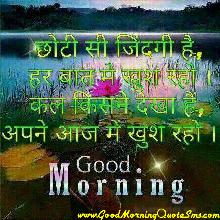 Good Morning Quotes in Hindi - Good Morning Hindi
