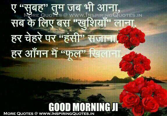 Good Morning SMS in Hindi with Images - Good Morning Hindi Wallpapers, Images, Photos, Pictures