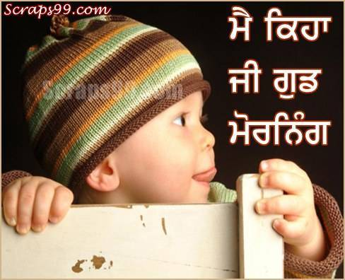 Good Morning Wishes in Punjabi language - Punjabi Morning
