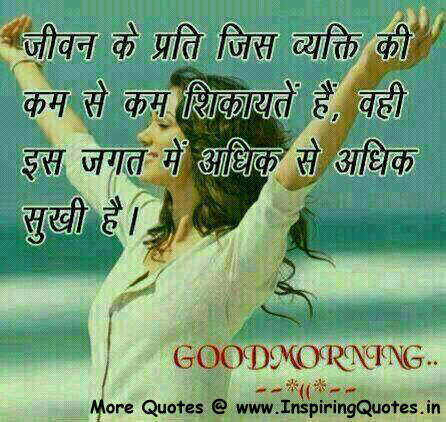 Hindi Good Morning Thoughts, Greetings, Quotes, Sms in Hindi Images Wallpapers Pictures Photos