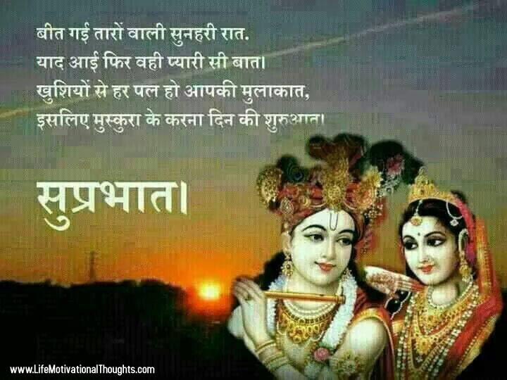 Radha Krishna Good Morning Message with Pictures Morning Quotes Status Shubh Prabhat Images Wallpapers Photos Download