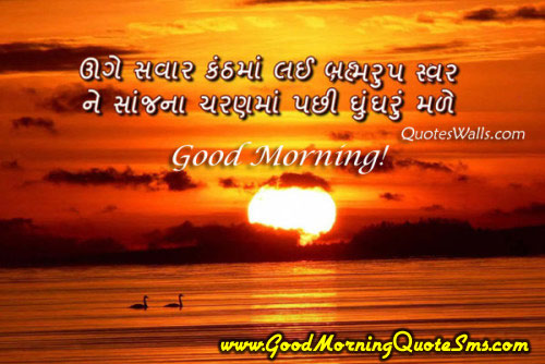 Good Morning Gujarati Message - Shubh Prabhat Gujarati Images, Wishes, SMS Image, Wallpapers, Photos, Pictures Download