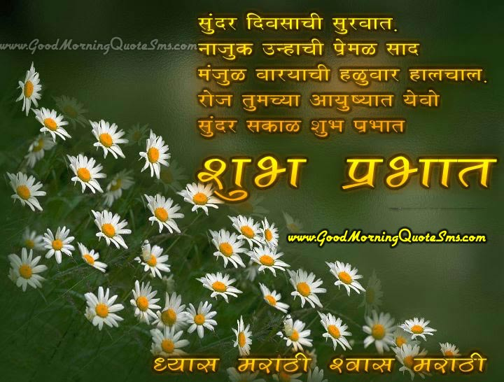 Good Morning Marathi Wishes Pictures - Happy Morning in Marathi Language SMS Image, Wallpapers, Photos Download