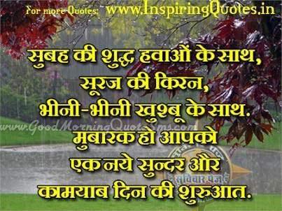 Good Morning Suvichar - Shubh Prabhat Suvichar Wishes