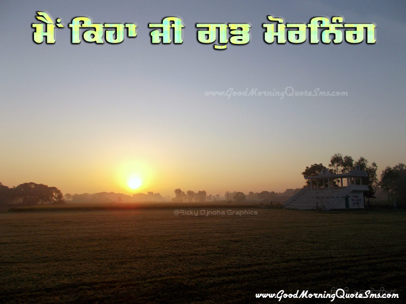 Punjabi Good Morning Wallpapers, Images, Photos, Pictures