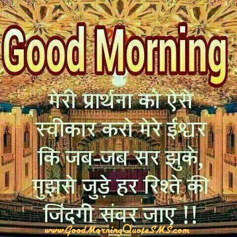 Good Morning Hindi Messages Images, Wallpapers, Photos, Pictures Download