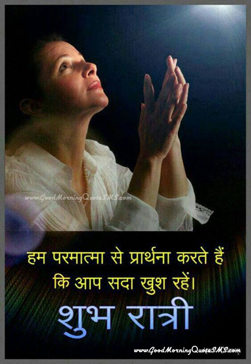 Shubh Ratri Wishes Images - Good Night Hindi Messages