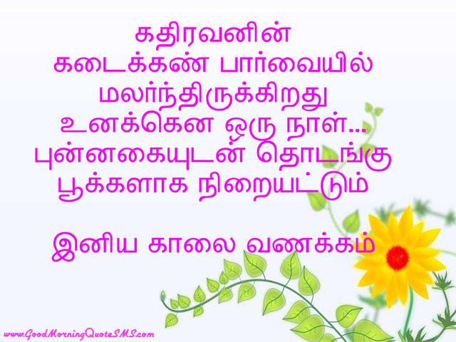 Good Morning Pictures in Tamil Language Images, Wallpapers, Pictures