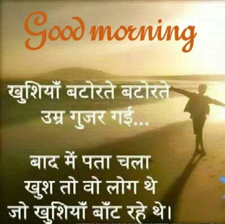 Good Morning Hindi Quotes, Messages Images, Wallpapers, Photos