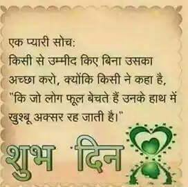 Good Morning Suprabhat Quotes in Hindi Images, Wallpapers